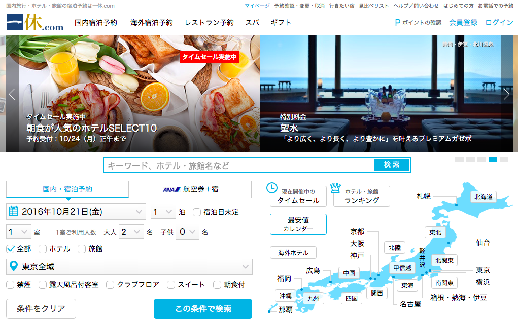 Ikkyu dot com Front Page