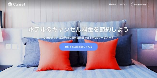 宿泊予約の権利売買サービス『Cansell(キャンセル)』プレビュー版を公開