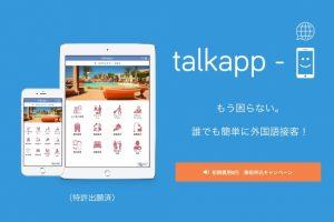 誰でも簡単に外国語接客!インバウンド接客アプリ「talkapp-i(トーカッピ)」 事前申込開始