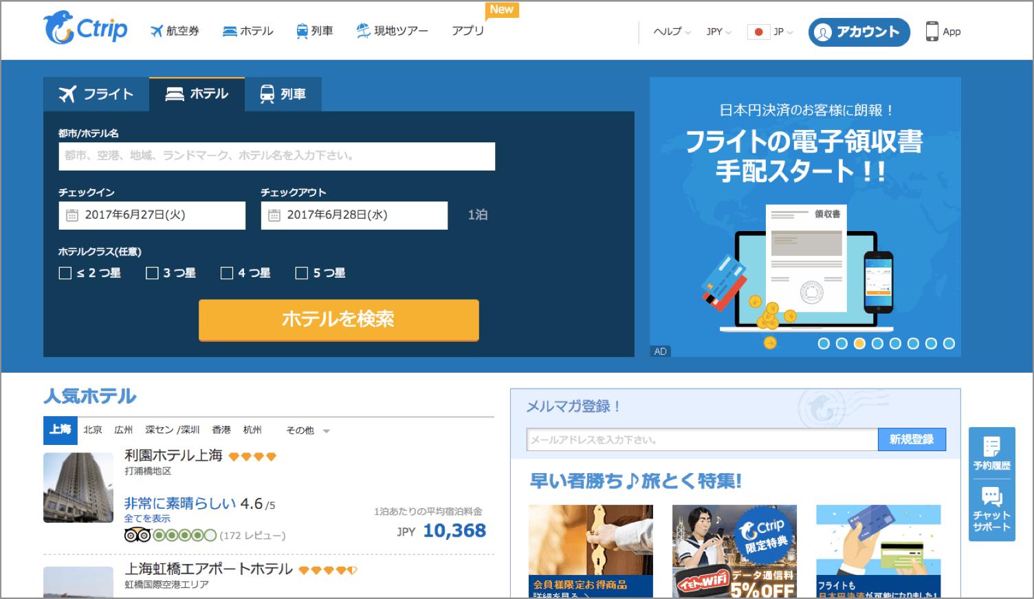 Ctrip(日本語版:Trip.com)