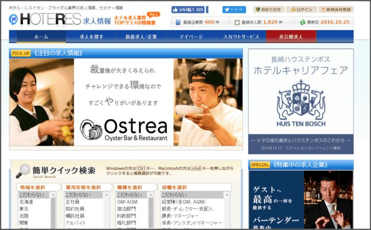 HOTERES|ホテル・レストラン・ブライダルの求人サイト