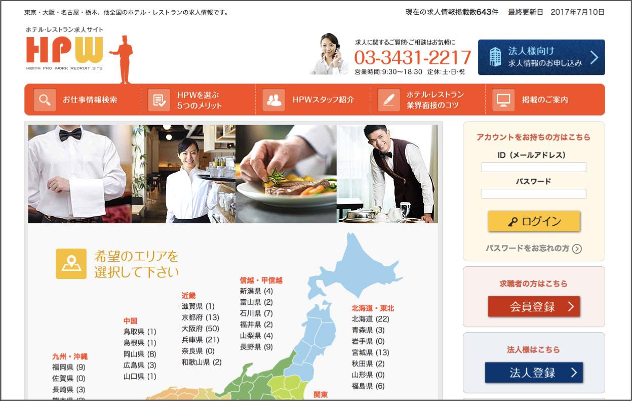 HPW|ホテル・レストラン求人サイト