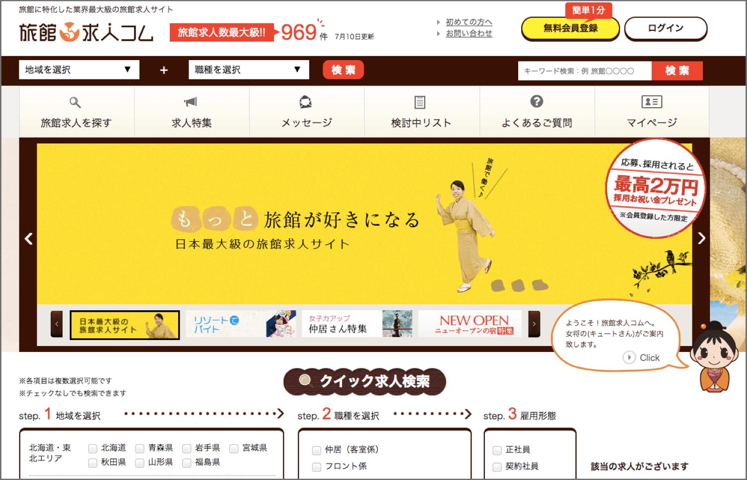 旅館求人コム|旅館に特化した業界最大級の旅館求人サイト