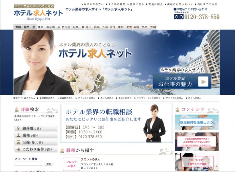ホテル求人ネット|ホテル業界の求人サイト