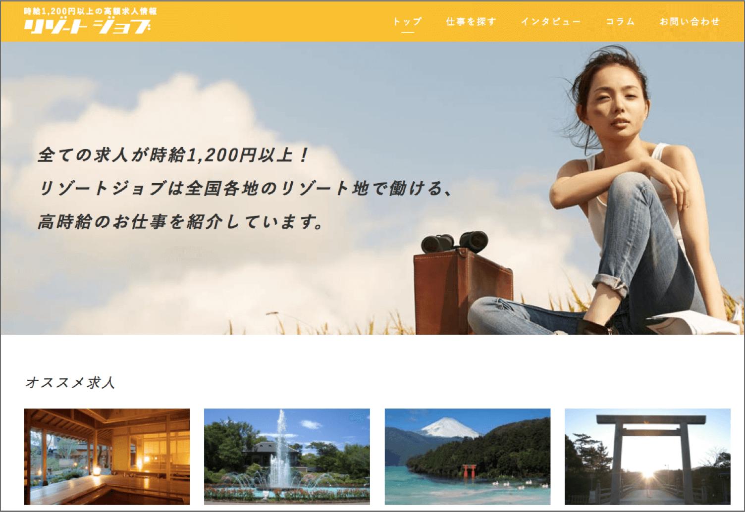 リゾートジョブ|リゾート施設専門求人サイト