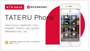 Tateru Phone Info
