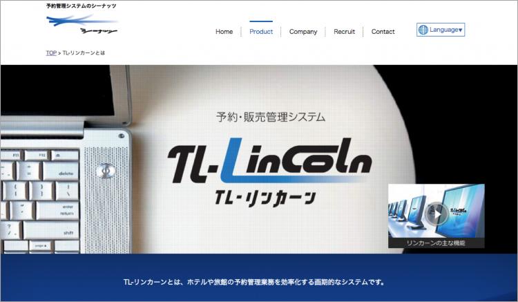TL-リンカーン 料金・評判