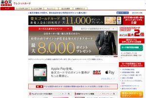 業界初!楽天ポイントカード、日本ビューホテルが採用。4月から全国19施設で利用可能