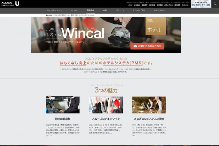 Wincal(ウィンカル) 特徴・概要