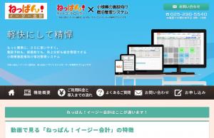 サイトコントローラー「ねっぱん!」と連動する会計機能リリース。月額9,800円