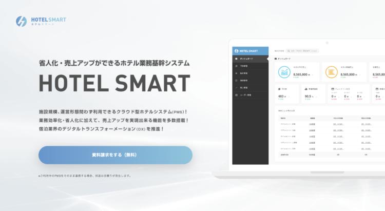 HOTEL SMART(ホテルスマート) 特徴・概要