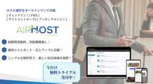 AirHost(エアホスト)特徴・概要