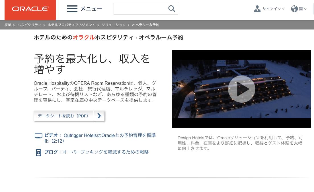 【ホテル管理システム】micros opera