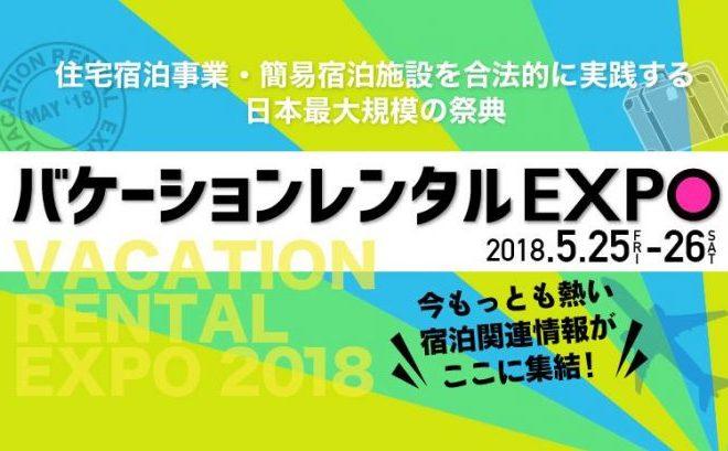 【2018年8月25日  東京都/新宿区】バケーションレンタルEXPO2018