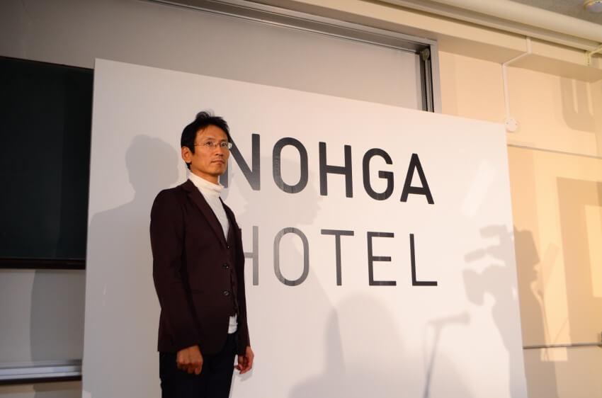 """""""地域との深いつながりを大切にする"""" 野村不動産、新たな直営ホテル展開へ「NOHGA HOTEL」"""