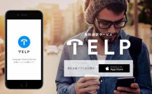 無料の通訳サービスを受けられるアプリ「TELP(テルプ)」、β版リリース