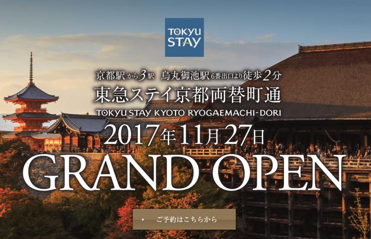 東急ステイ、京都に中長期の滞在型ホテル11月27日開業。札幌、福岡にも順次進出予定