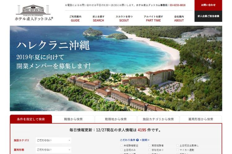 ホテル求人ドットコム 特徴・料金・掲載方法