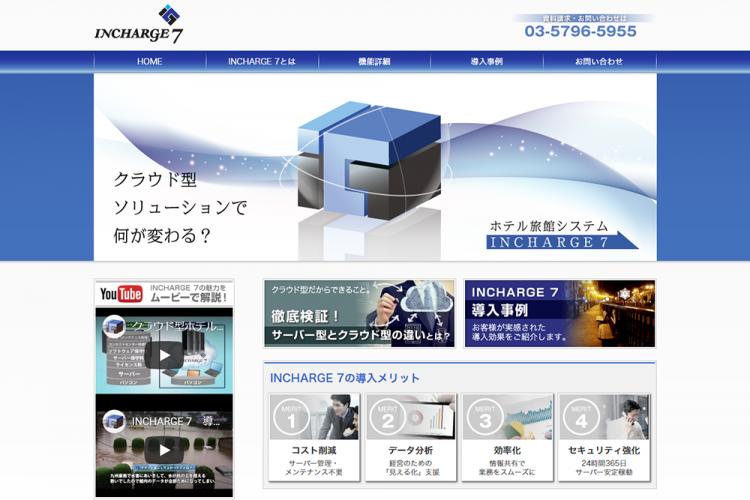 【ホテル管理システム】INCHARGE 7