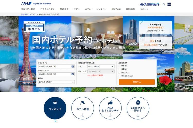 ANA SKY WEB @ホテル 特徴・概要