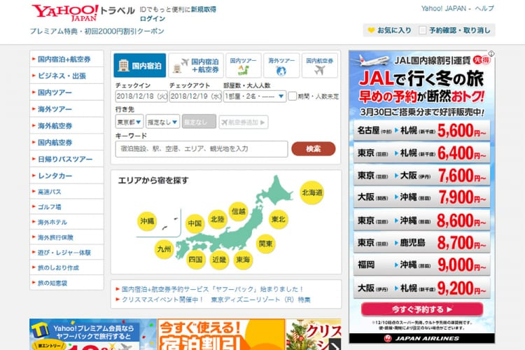 Yahoo!トラベル 特徴・概要・掲載方法