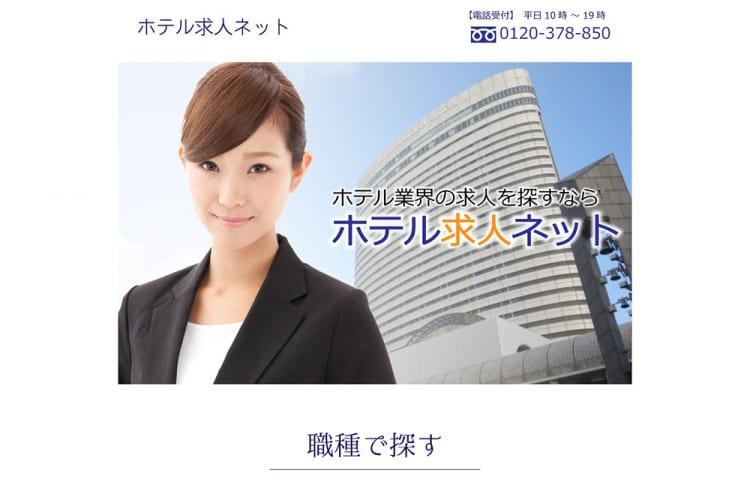 ホテル求人ネット 特徴・料金・掲載方法