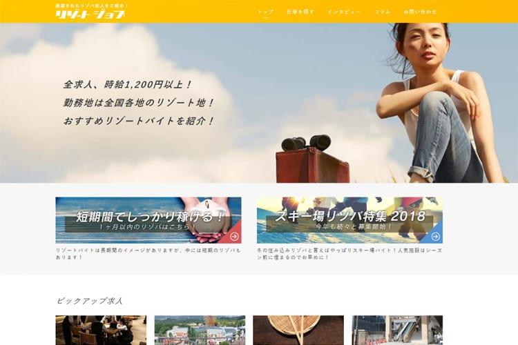 リゾートジョブ 特徴・料金・掲載方法