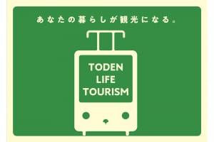 都営交通とAirbnb、訪日客に向けた観光プログラム「TODEN LIFE TOURISM」を開始