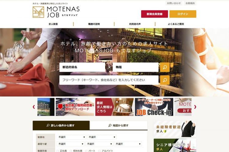 MOTENASJOB(もてなすジョブ) 特徴・料金・掲載方法