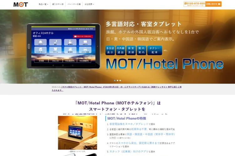 MOT/Hotel Phone (MOTホテルフォン) 特徴・概要