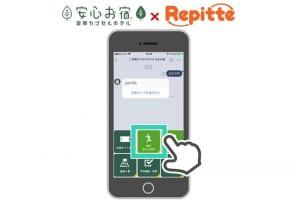 サンザ、業界初の自動予約システム「Repitte(リピッテ)」を活用した【当日今から予約!】サービスを導入