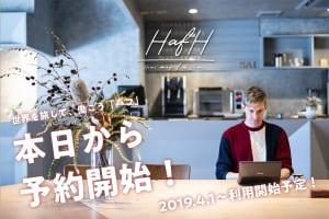 世界を旅して働く『HafH(ハフ)』の予約が本日より開始、ホテルの個室とは違った「コリビング」体験を