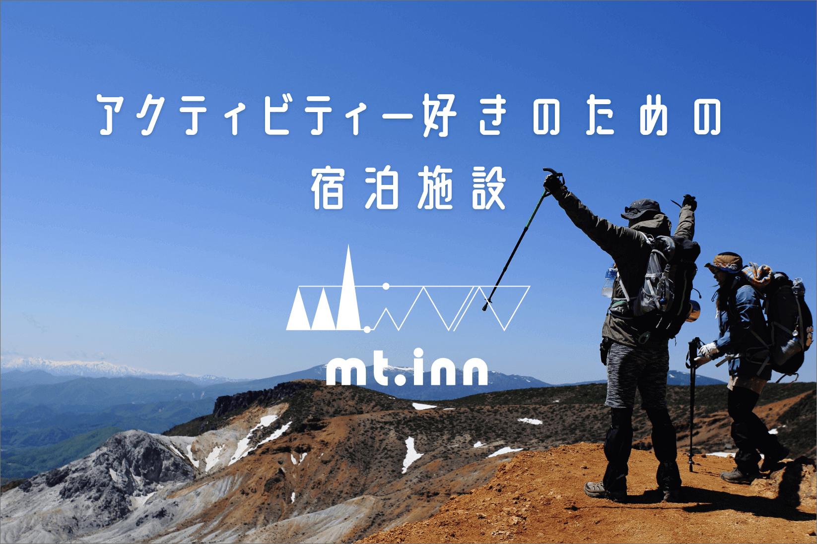 アクティビティ特化型ホテル「mt. inn(マウントイン)」が福島県・安達太良エリアで2019年4月にオープン