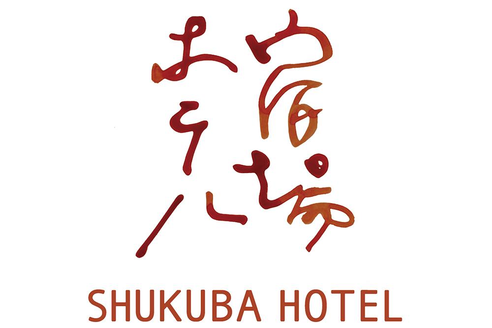 宿場JAPAN、新ブランド「宿場ホテル」と共に3つのブランド・ラインを立ち上げ