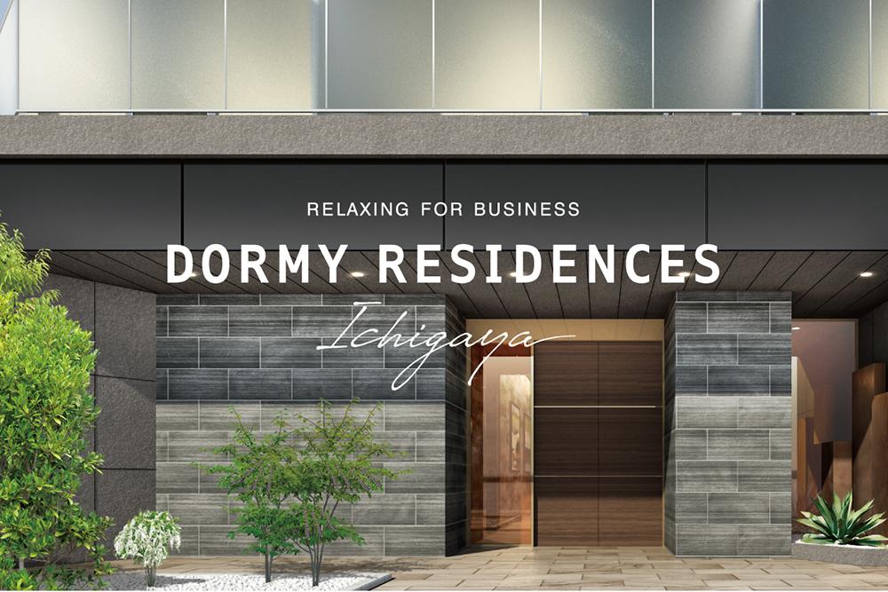 共立メンテナンス、初のサービスアパートメント『ドーミーレジデンス市ヶ谷』を4月1日に開業