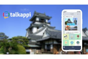 アクティバリューズ、自治体向け初の多言語AIチャットボット『talkappi(トーカッピ)』を高知市に導入