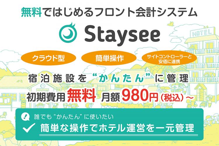 Staysee(ステイシー) 特徴・概要