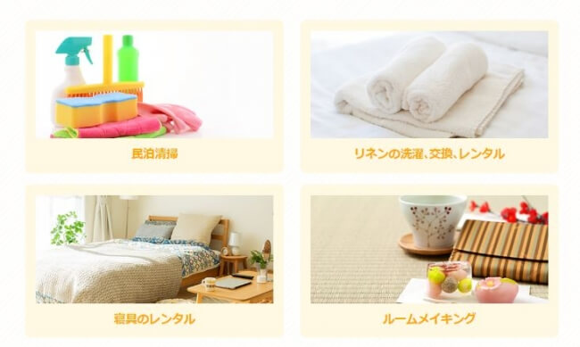 民泊清掃サービス「エアーズロック」が大阪進出、適正価格で高いクオリティを提供