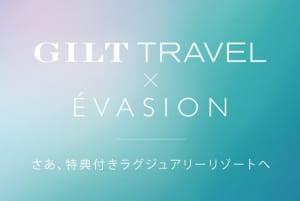 ホテル予約サイト「GILT TRAVEL(ギルトトラベル)」開始、ラグジュアリーホテルを最大70%オフで販売