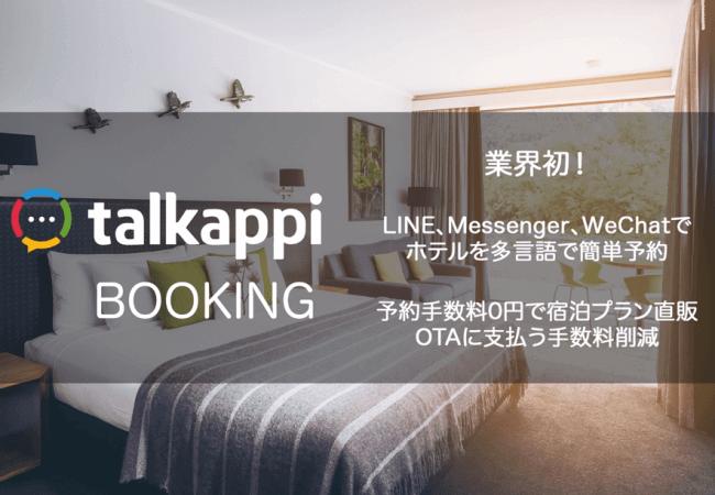 「talkappi」が国内で初めてメッセージアプリに対応し多言語で宿泊プランを直販、施設へ無償提供