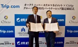 Ctripとオークラ ニッコー ホテルマネジメントが戦略的協定を締結、中国人旅行者拡大に期待