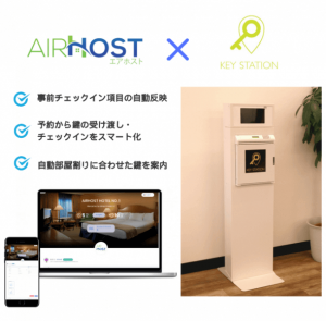 「AirHost PMS」と「KEY STATION」がAPI連携開始、部屋割り・宿泊者情報などを自動連携可能に