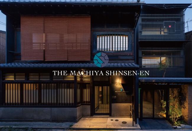 伝統とモダンが共存するデザイナーズ町家ホテル「THE MACHIYA SHINSEN-EN」二条城至近に開業