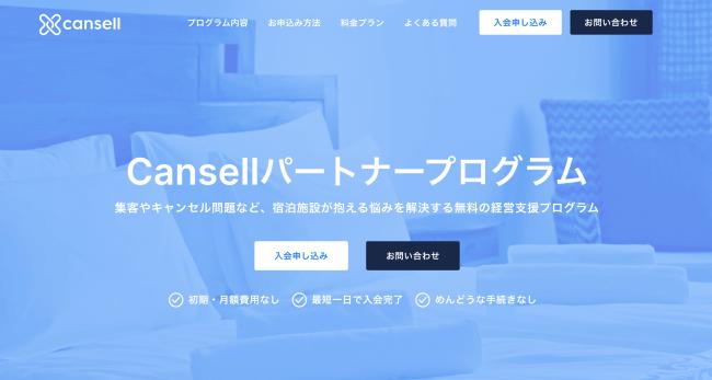 キャンセルしたい宿泊予約の売買サービス「Cansell」宿泊施設向けの保証対象を訪日外国人まで拡大