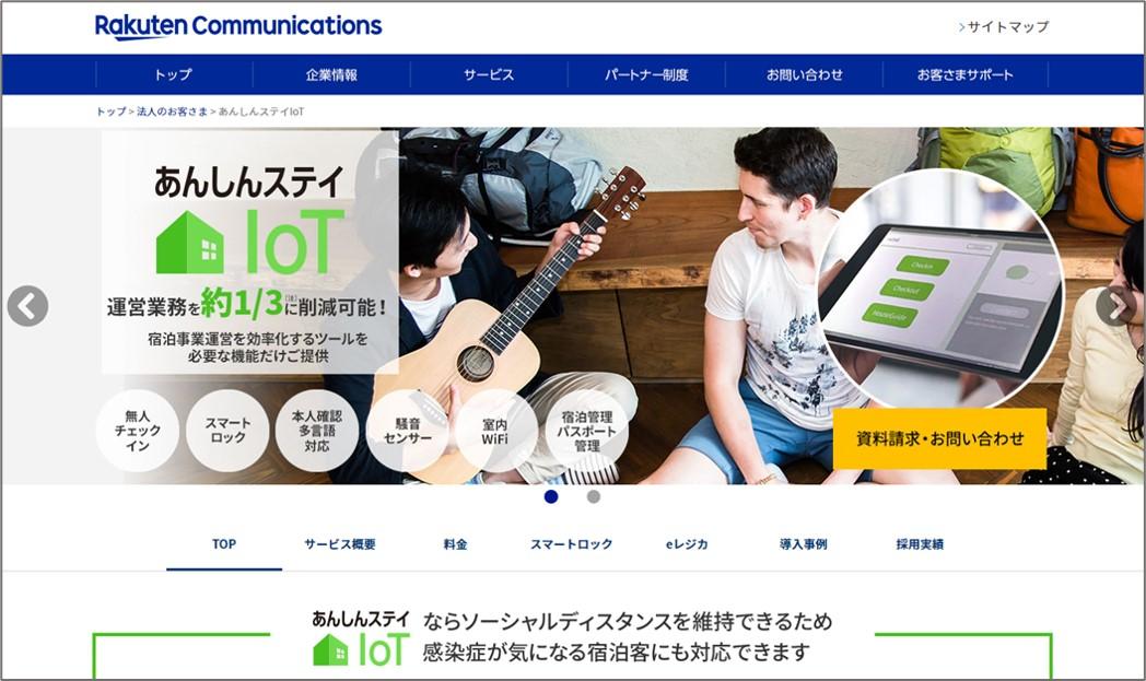 【あんしんステイIoT】宿泊施設運営の無人化・省人化を実現!