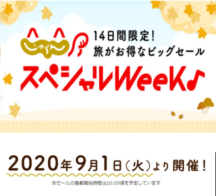 【じゃらんスペシャルウィーク】エントリーは2020年8月31日まで!14日間限定ビックセール!