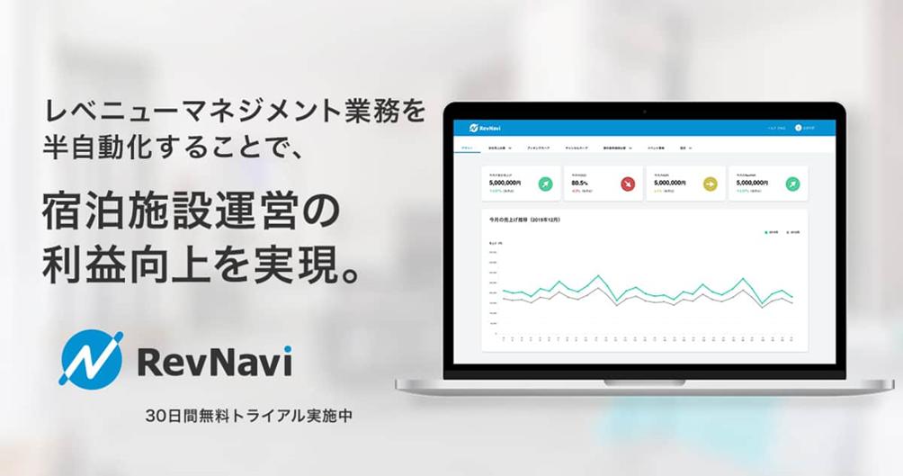 """【宿泊 x テクノロジー】データに基づく宿泊施設のレベニューマネジメント""""RevNavi (レベナビ)"""