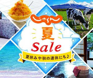 【じゃらん夏セール/2020年8月3日~9月30日】最大20,000円のクーポン配布中!