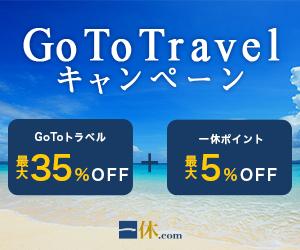 【一休.com/GoToTravelキャンペーン】2021年2月1日チェックアウト分まで!還付申請不要・最大40%OFF