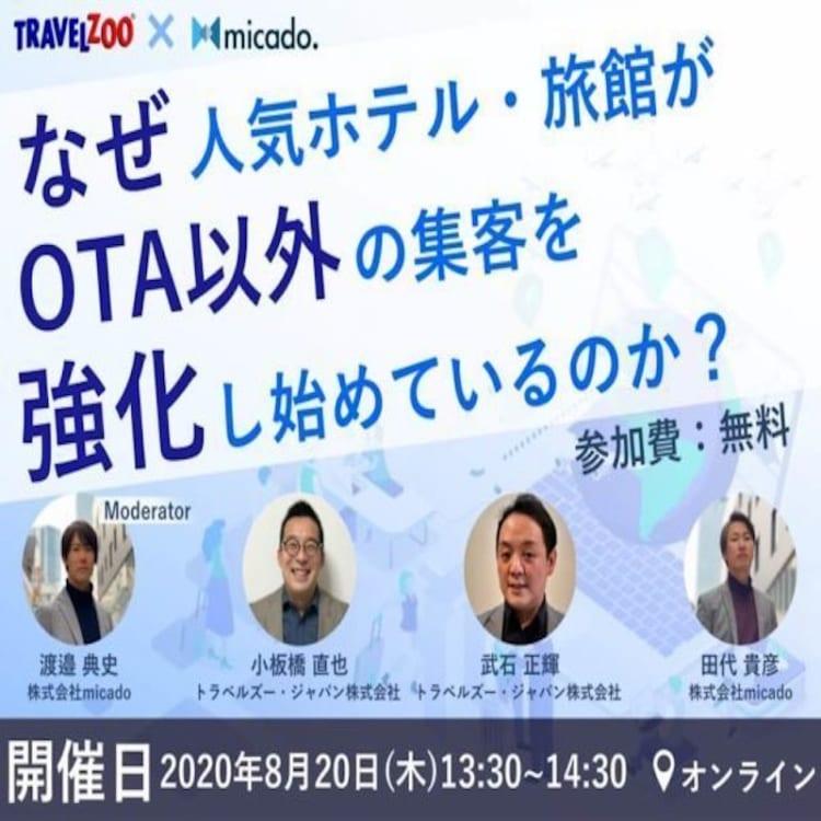 【2020年8月20日 対談セミナー】なぜ人気ホテル・旅館がOTA以外の集客を強化しはじめているのか